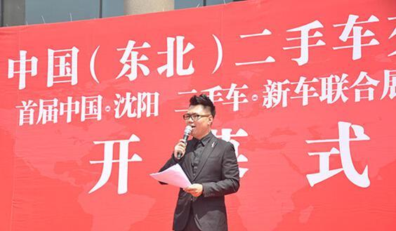 商会会长渠融迪女士,沈阳电商协会常务副会长朱恺,沈阳二手车交易市场