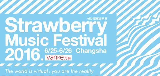 长沙草莓音乐节海报
