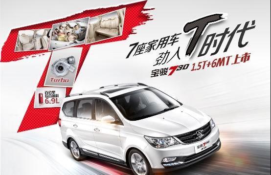 搭载T动力 宝骏560及宝骏730升级上市高清图片