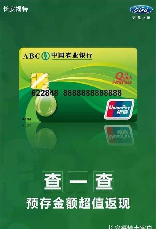 用农业银行卡充�z-._(农业银行信用卡中心每周将审核通过的员工名单发送至长安福特)