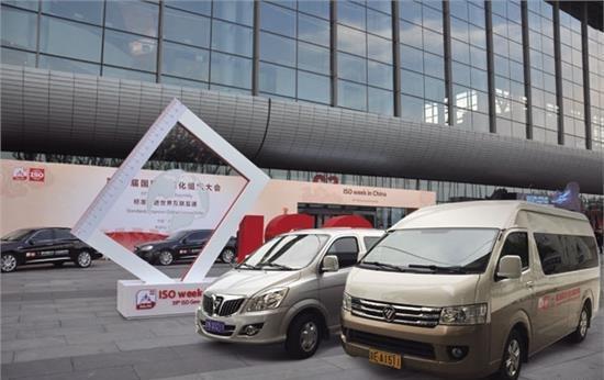 第39届ISO大会 福田汽车展国宾风采