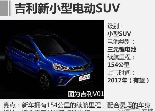 吉利新能源小型SUVV01升级版帝豪EV曝光高清图片
